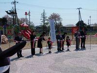 常陸太田市 山吹運動公園 噴水池施設 竣工式テープカット